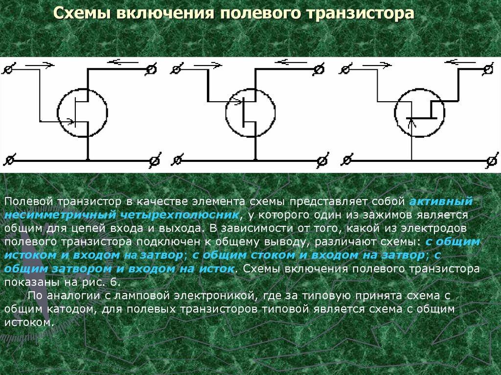 как работает полевой транзистор ютьб