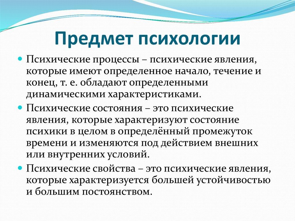 предмет, задачи, основные разделы специальной психологии шпаргалка