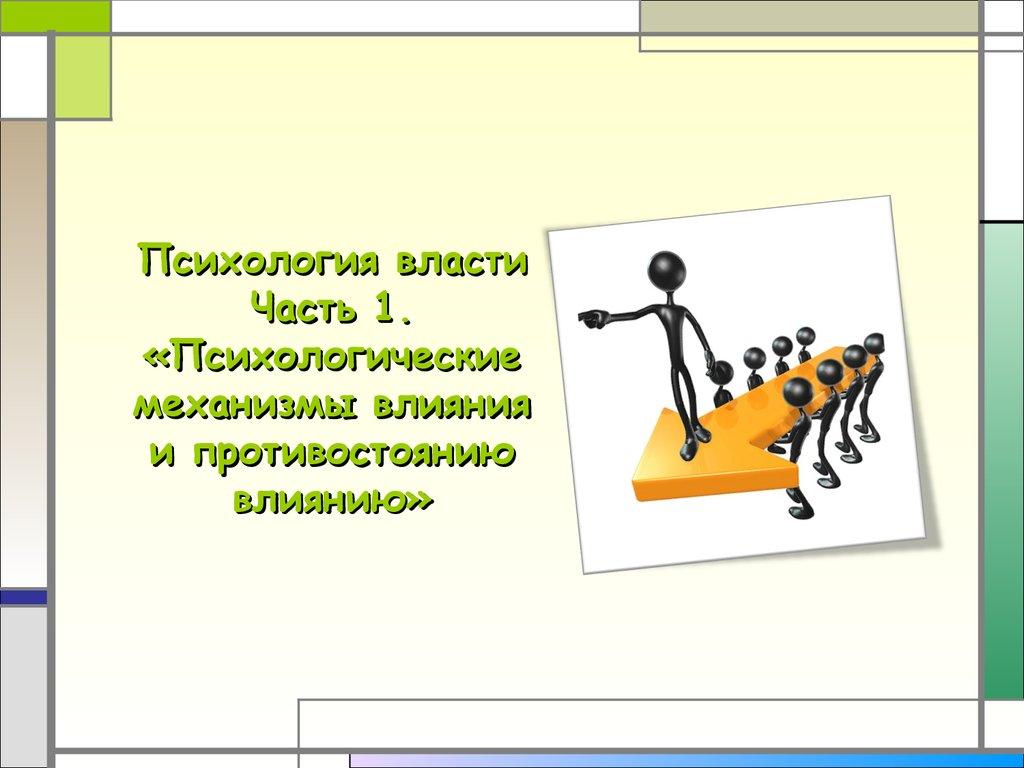 презентации на английском языке по психологии