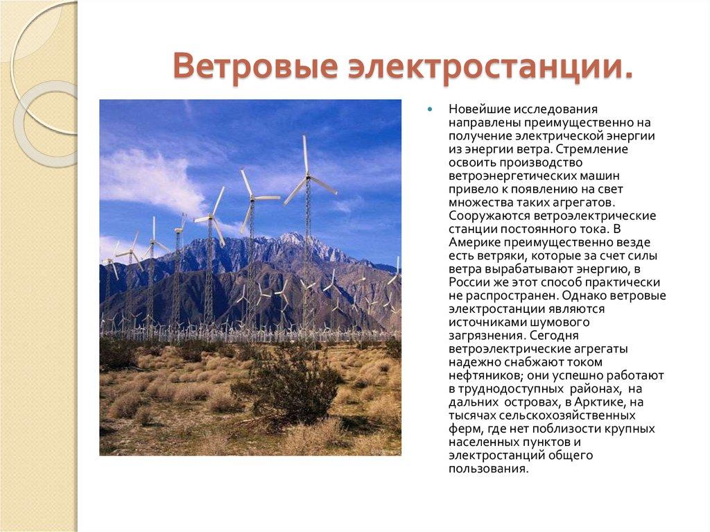 ветровая электростанция плюсы и минусы нимфы