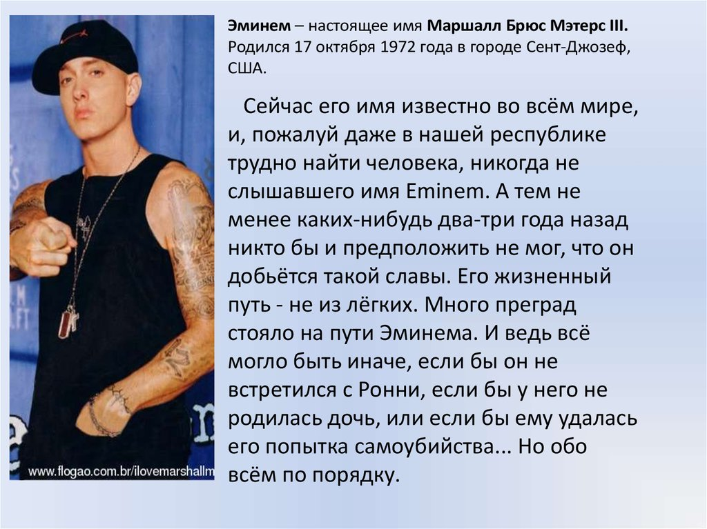 a biography and life work of marshall mathers eminem an american rap artist Eminem (marshall bruce mathers the third was born in the provincial town of st joseph, missouri, 17 october 1972 the boy's mother debbie mathers gave birth to a son at 18 years of age, six months after the childbirth the head of the family marshall bruce mathers jr, left his wife and son.