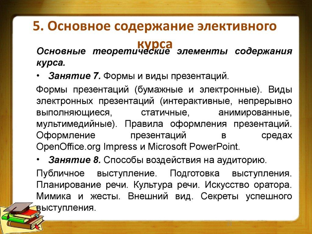 Аттестационная работа Проектно исследовательская деятельность в  12