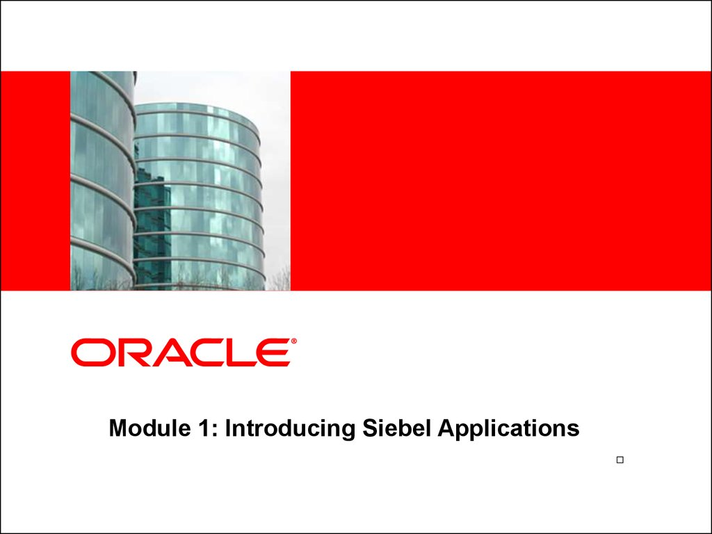Module 1: Introducing Siebel Applications