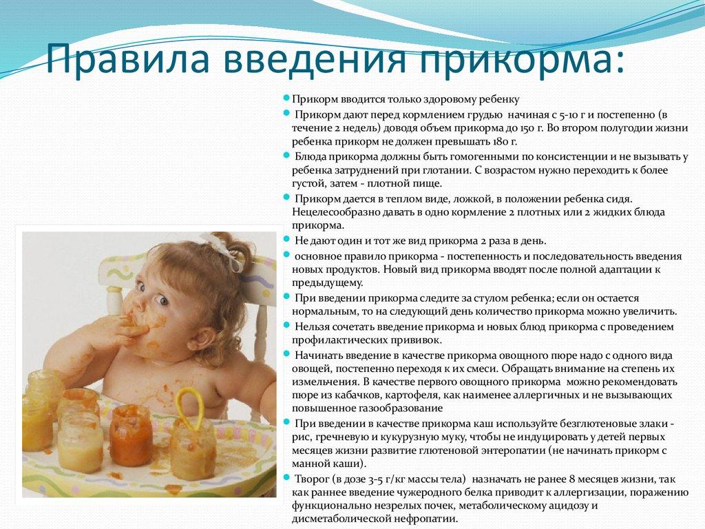 Детям, которые находятся на искусственном вскармливании, дают прикорм в 5 месяцев.