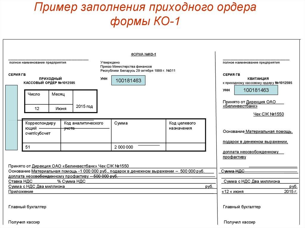 Инструкцию о порядке ведения кассовых операций и расчетов наличными