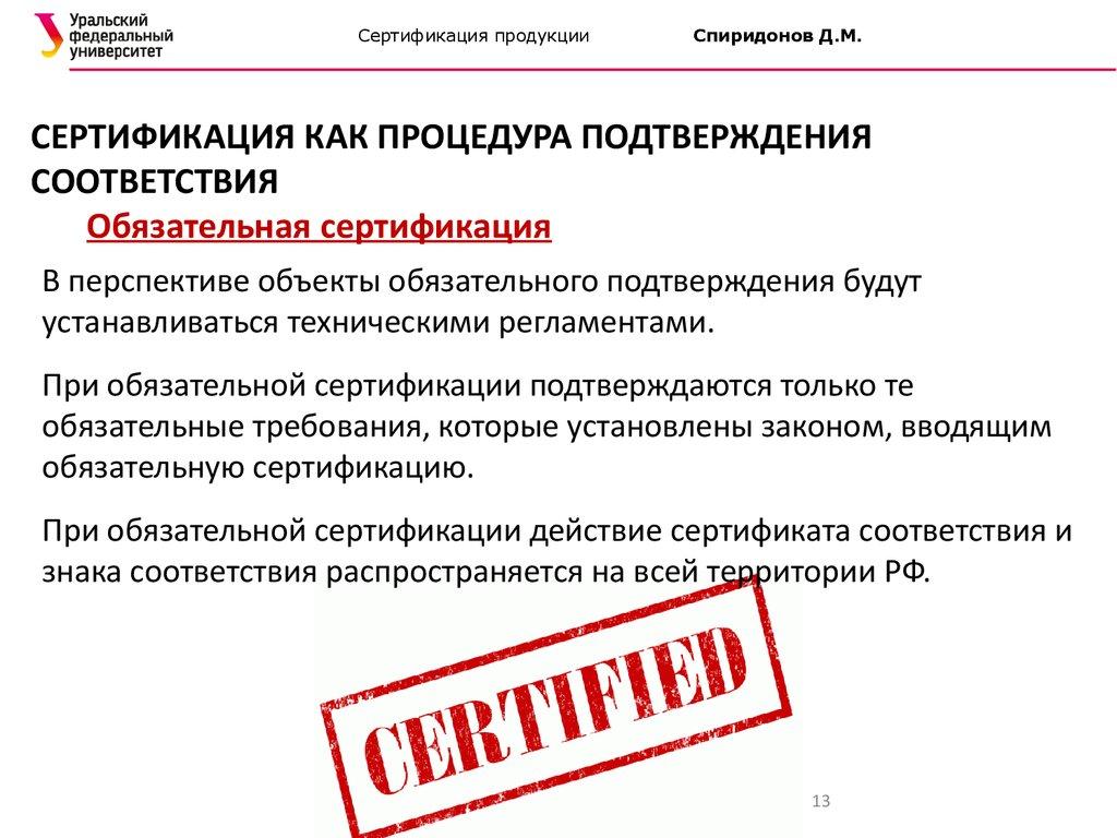 Номенклатура обязательная сертификация сертификация iso 9000 форум