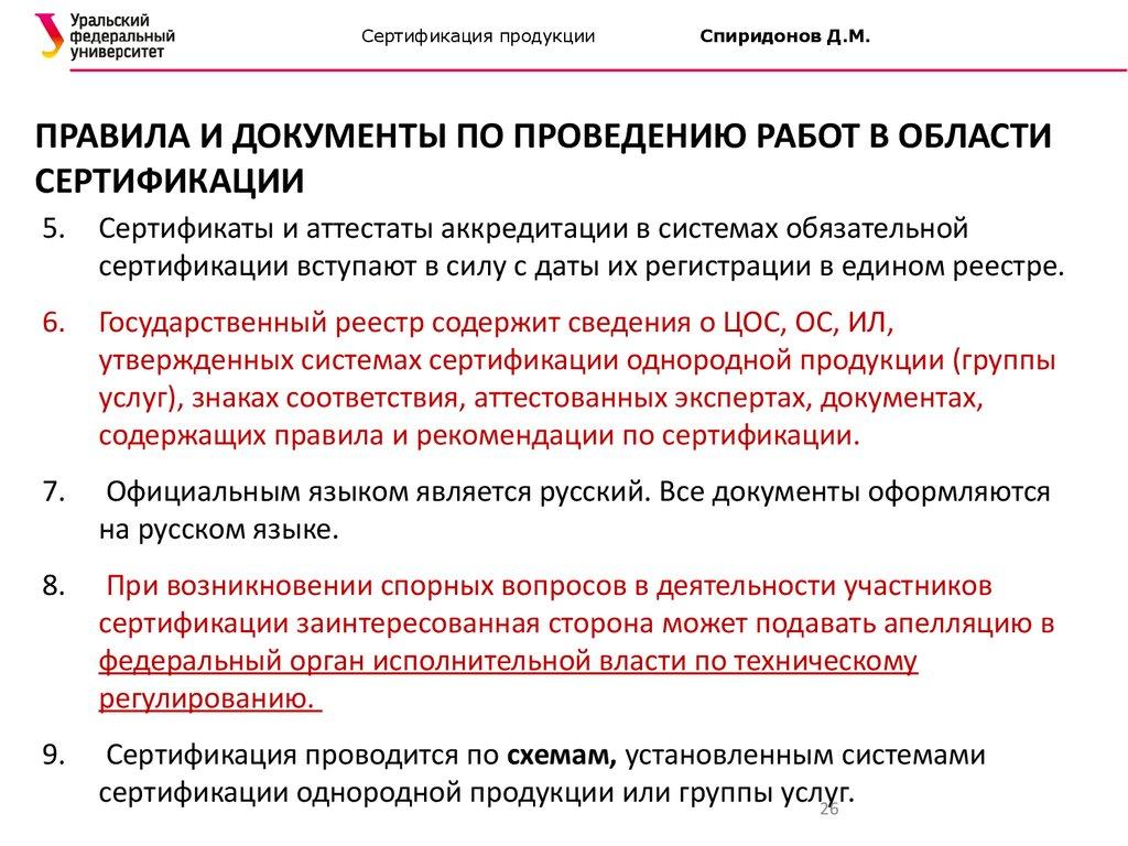 Сертификация импортируемой продукции контрольная работа сертификация персонала в казахстане
