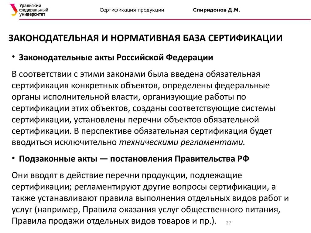 Обязательная сертификация в россии введена и регламентируется законами росздравнадзор сертификация