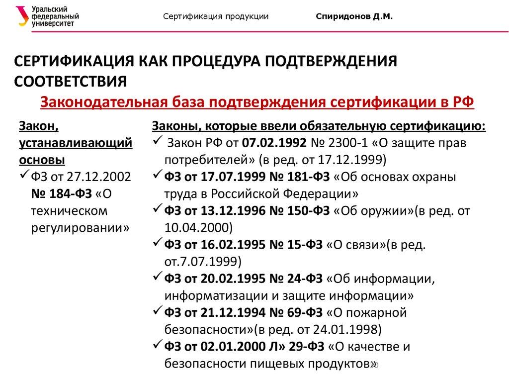 Фз 184 о техническом регулировании-сертификация сертификация спутниковых антенн