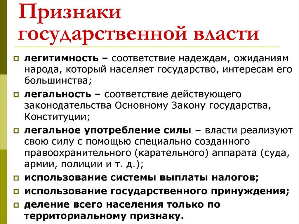 Государственная Власть Понятие Свойства Формы Осуществления Шпаргалка