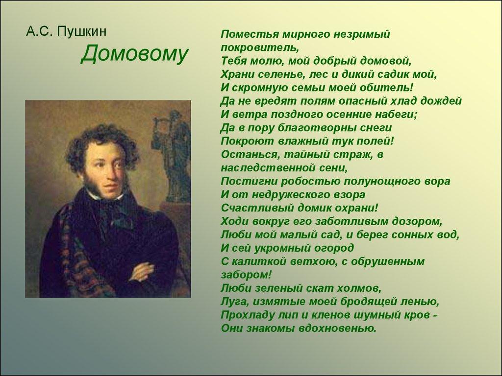 лучшее поздравление от пушкина общепринятым