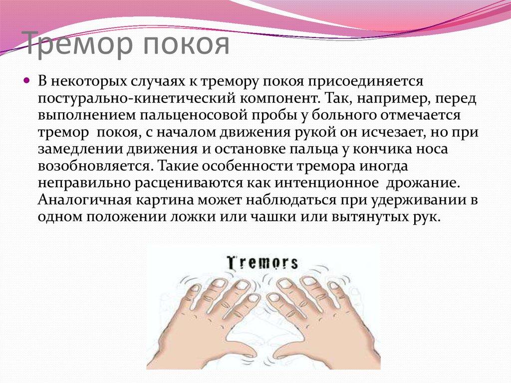 Почему дрожат пальцы рук причины