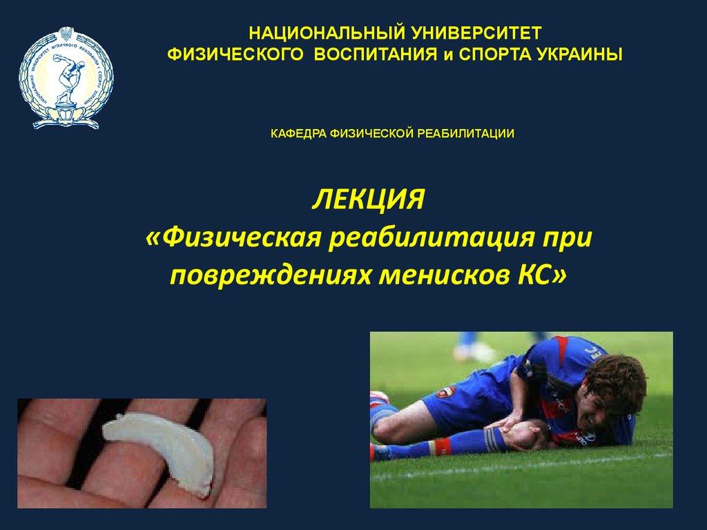 Физическая реабилитация при повреждениях коленного сустава боль в плечевом суставе при нагрузке