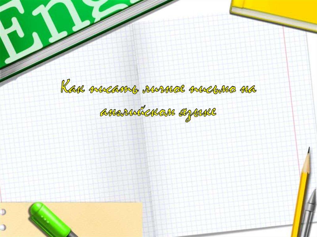 Как писать открытки на английском языке