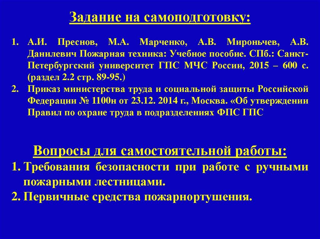 """Приказ № 1100 н """"об утверждении правил по охране труда в."""