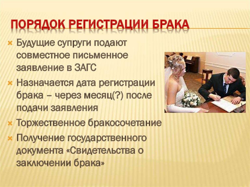Прописка к мужу после регистрации брака заколебался