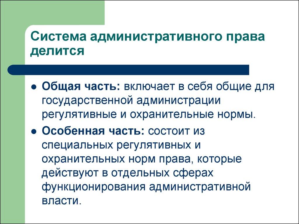 Шпаргалка государственная права в системе служба административного