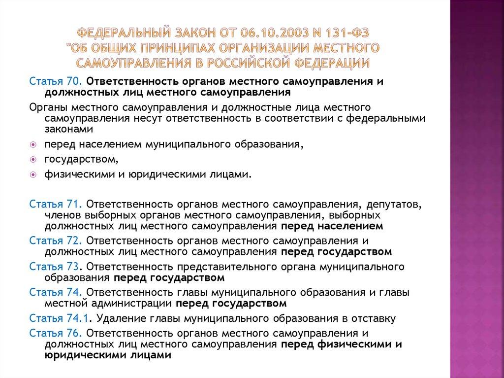 131 фз с изменениями на 01.01.2016