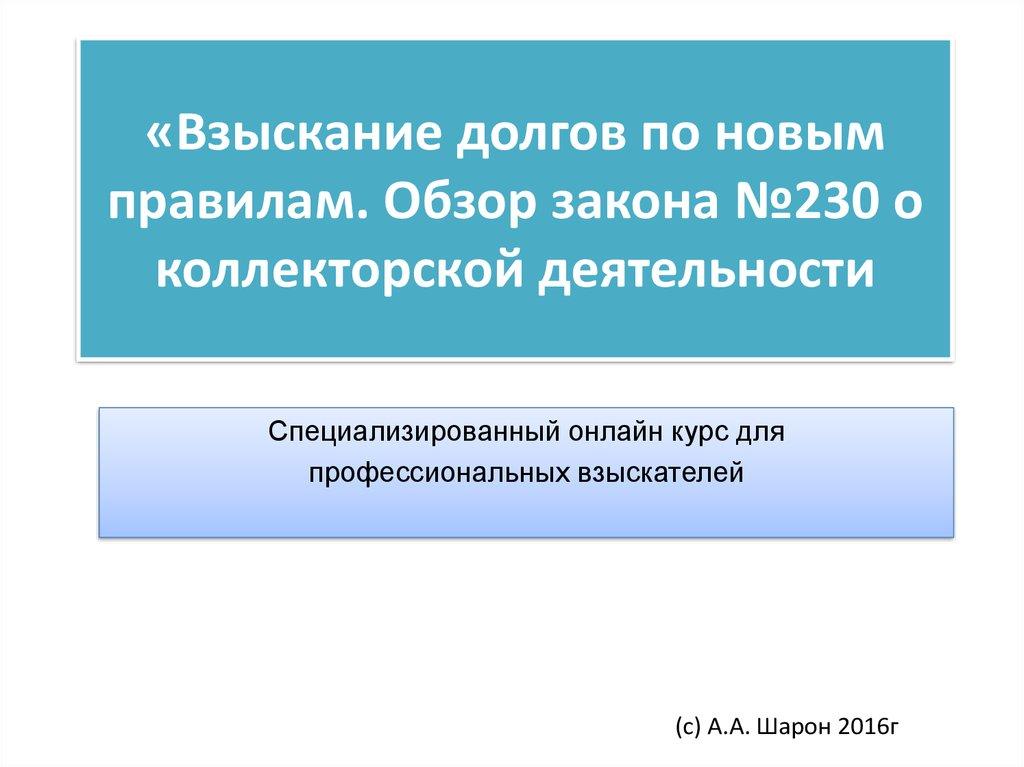 статья 230 закона о банкротстве