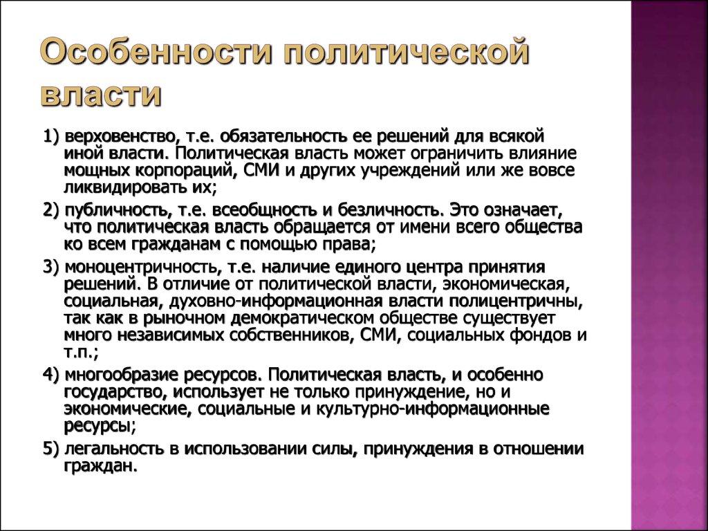 в особенности россии шпаргалка политической власти функционирования