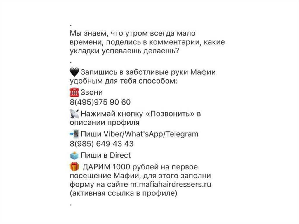 чек лист продвижение в инстаграм