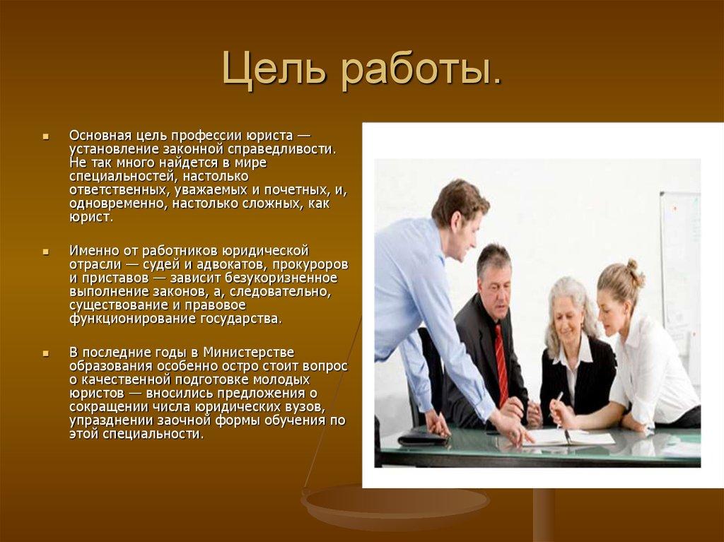 информация о профессии юрист