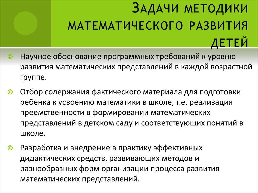 Содержание и формы организации обучения и математического развития детей дошкольного возраста