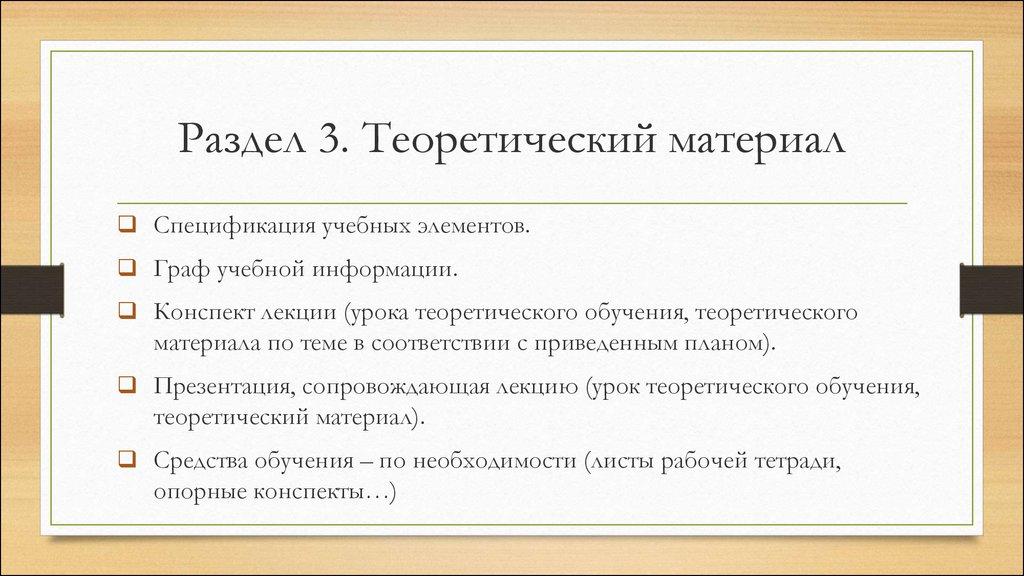 Курсовая работа МПО презентация онлайн Теоретический материал