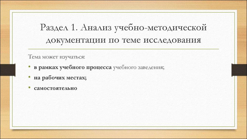 Курсовая работа МПО презентация онлайн Анализ учебно методической документации по теме исследования