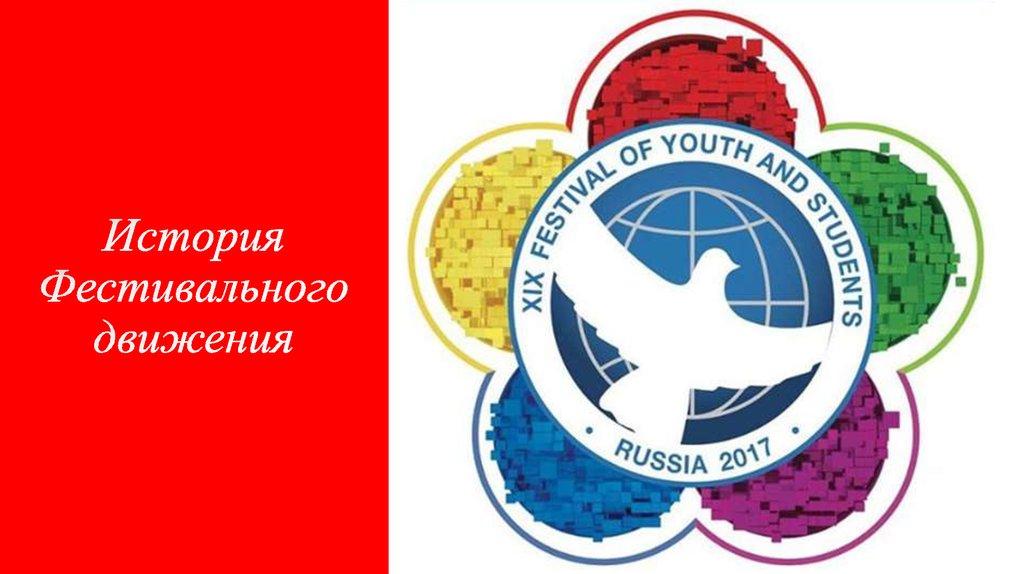 Фестиваль молодежи в сочи