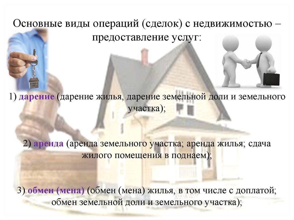 том, Оказание услуг недвижимость аренда Сенаторы про