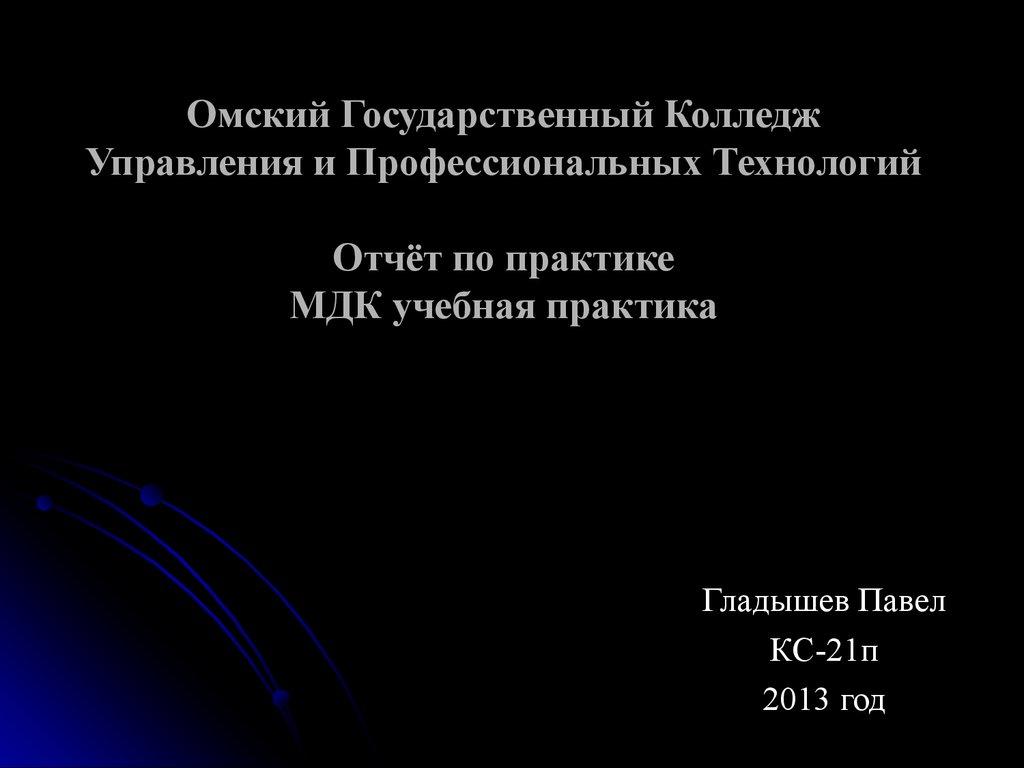 Учебная практика в фотосалоне ИП Нечаева Е А презентация онлайн Омский Государственный Колледж Управления и Профессиональных Технологий Отчёт по практике МДК учебная практика