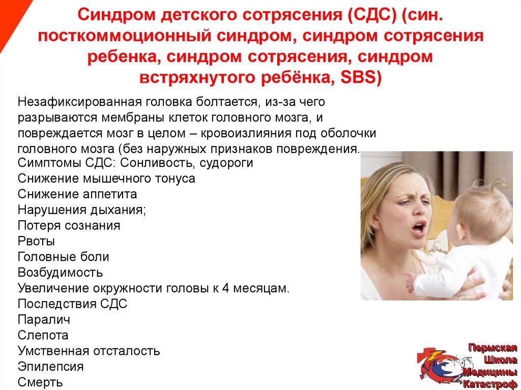 Поведение ребенка до года при сотрясение мозга
