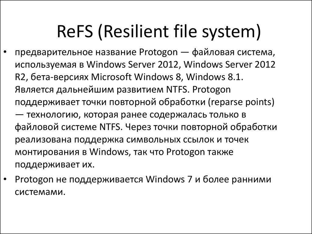 ReFS (Resilient file system)