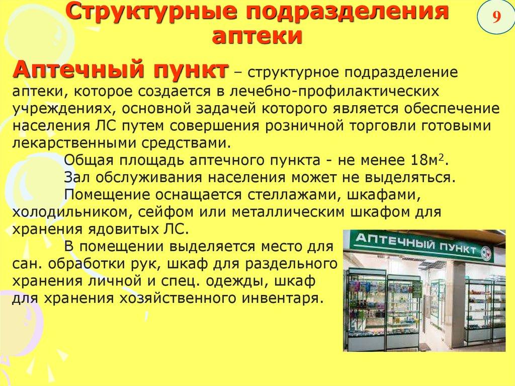 знакомство с производственными помещениями аптеки