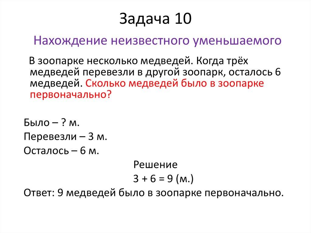 Решение задачи на два неизвестных 3 класс помощь на экзамене по гидравлике