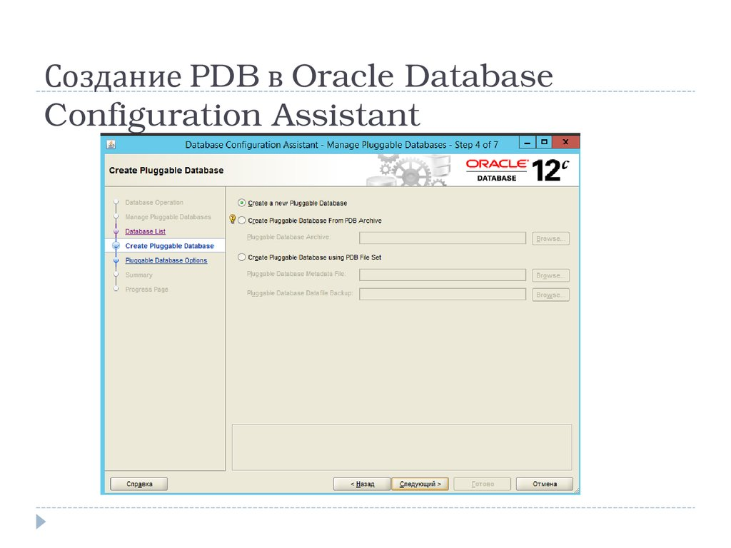 Создание PDB в Oracle Database Configuration Assistant