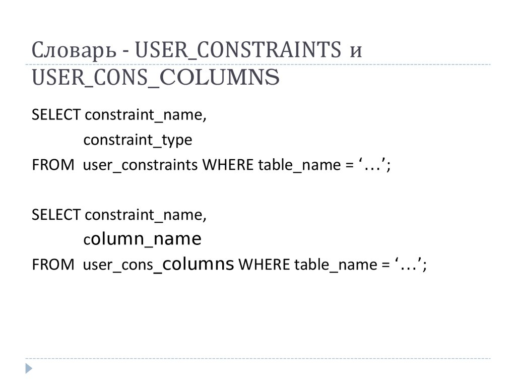 Словарь - USER_CONSTRAINTS и user_cons_columns