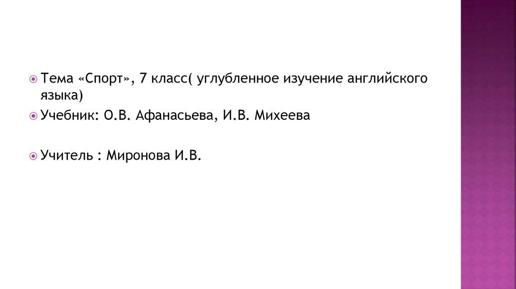 афанасьева михеева английский 7 класс учебник онлайн