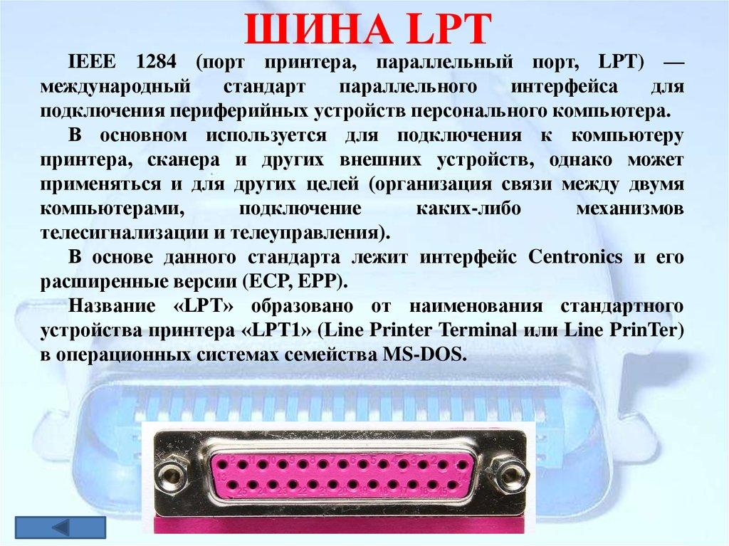Интерфейсы подключения устройств контрольная работа 5762