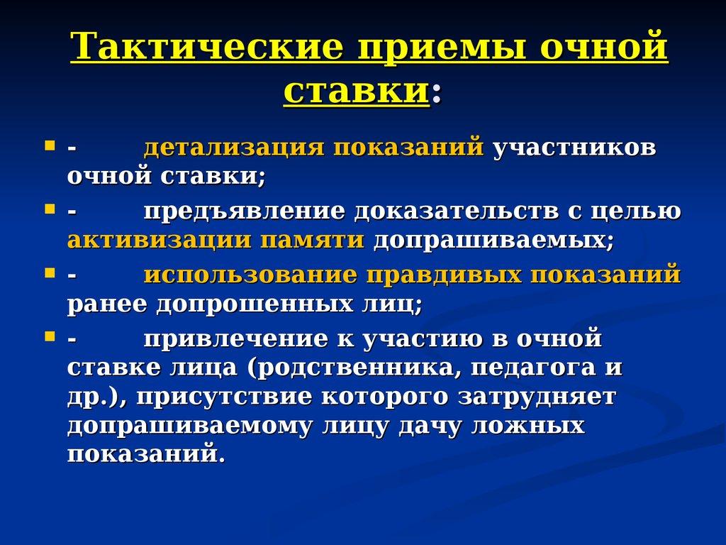 540658a2d15 Тактика допроса и очной ставки - online presentation