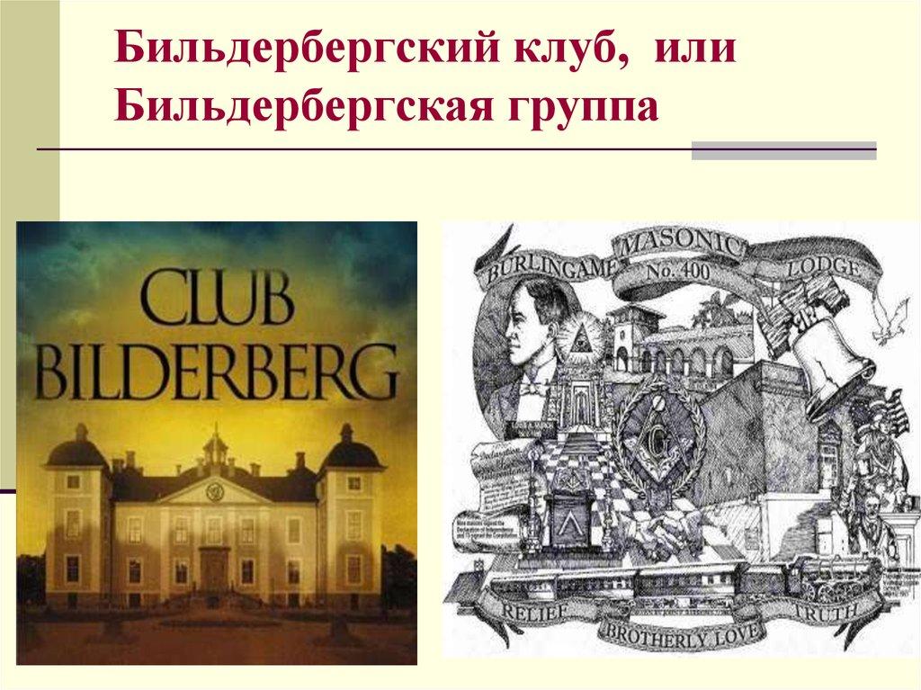 бильдербергский клуб картинки самое желанное для