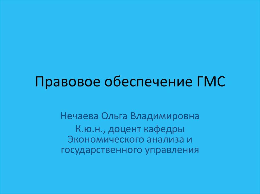 Правовое обеспечение ГМС online presentation Правовое обеспечение ГМС