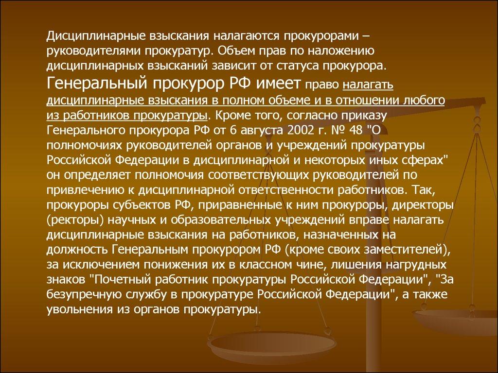 Дисциплинарные взыскания в органах прокуратуры