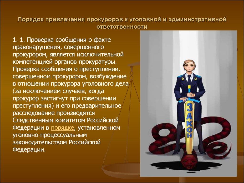 Административная ответственность прокурорских работников