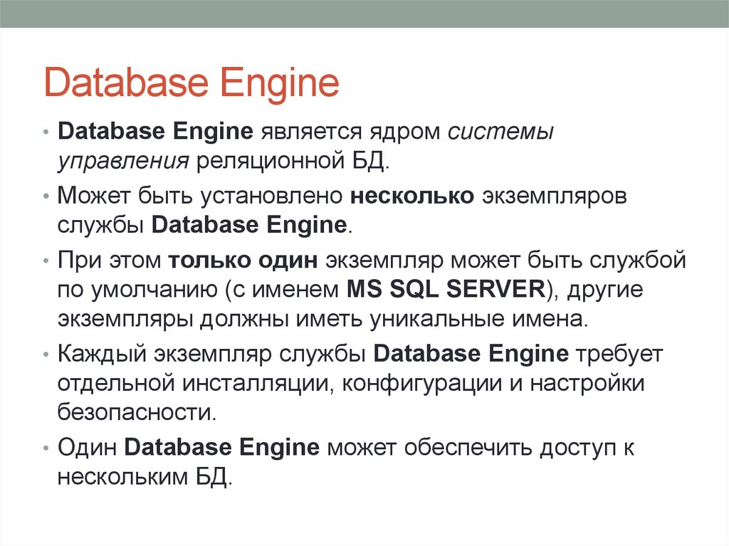 Database Engine