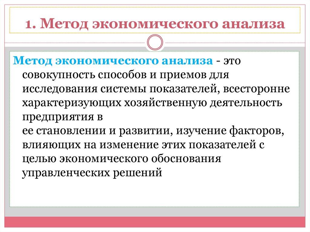 Методика Комплексного Экономического Анализа Шпаргалка