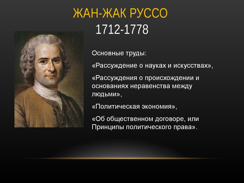 an introduction to the life and literature by jean jacques rousseau Patrick riley 1 introduction: life and works of jean-jacques rousseau ( 17 12-1778 ) there is no need to recommend the wntmgs of jean-jacques.
