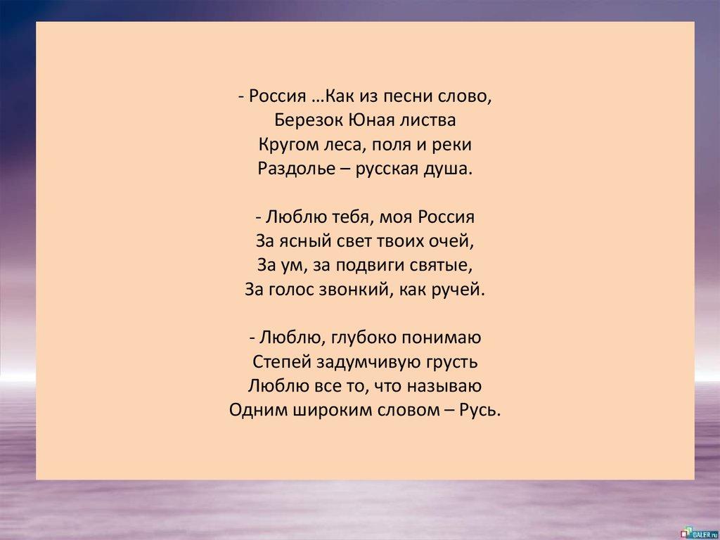 числе стихи на тему люблю тебя моя россия миллионеров любят ненавидят