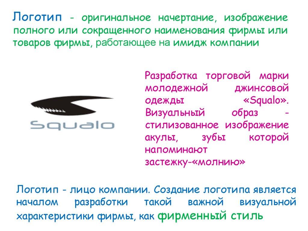 Логотипы. (Занятие 1. Черчение) - презентация онлайн Имидж Компании